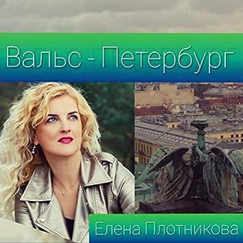 Вальс - Петербург