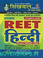 Sikhwal REET Language Hindi With Method for Level 1(1-5) and Level 2(6-8)2017-18 Paperback 窶 2017