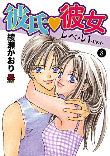彼氏・彼女レベル1 8 (MIU 恋愛MAX COMICS)