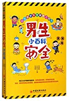 A Safety Encyclopedia for Boys (Chinese Edition)