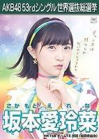坂本愛玲菜 写真 AKB48 Teacher Teacher 劇場盤特典