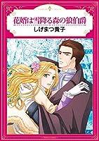 花婿は雪降る森の狼伯爵 (エメラルドコミックス/ハーモニィコミックス)