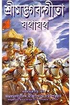 bhagavad gita as it is bengali