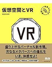 未来ビジネス図解 仮想空間とVR