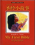 My First Bible in Pictures (Chinese/English Bilingual Version) / 中国語 / 中国 / マンダリン