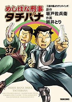 [坂戸佐兵衛, 旅井とり]のめしばな刑事タチバナ(37)[三度の飯よりサンドイッチ] (TOKUMA COMICS)