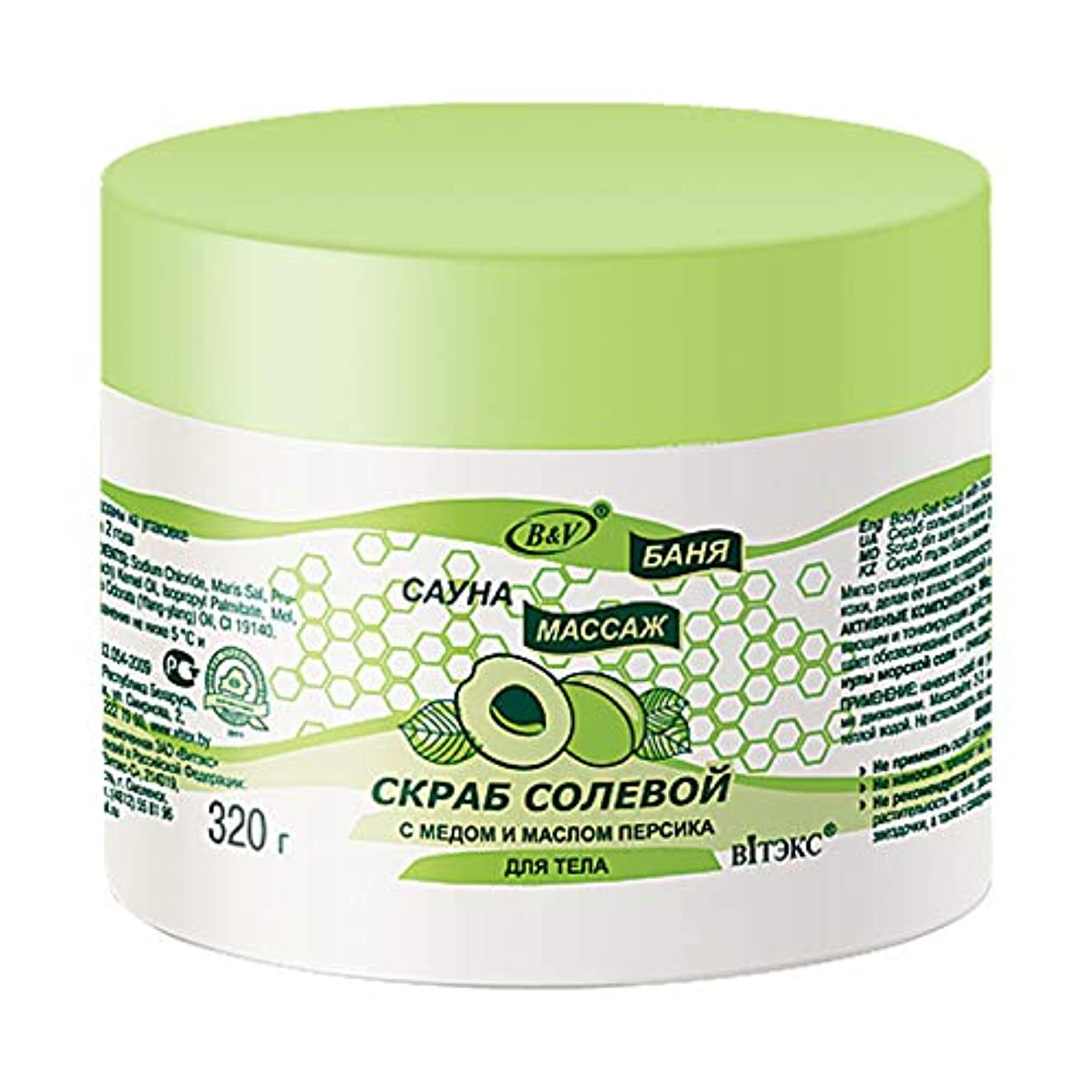 痛み虹失態Bielita & Vitex | Bath Sauna Massage | Body Salt Scrub | Honey | Peach Oil | Sea Oil Granules | Vitamins | 320 ml