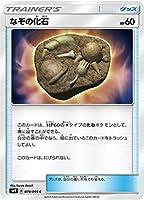 ポケモンカードゲーム SM9 079/095 なぞの化石 グッズ (C コモン) 拡張パック タッグボルト