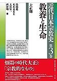 近代日本宗教史 第三巻 教養と生命: 大正期