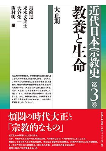 [画像:近代日本宗教史 第三巻 教養と生命: 大正期]