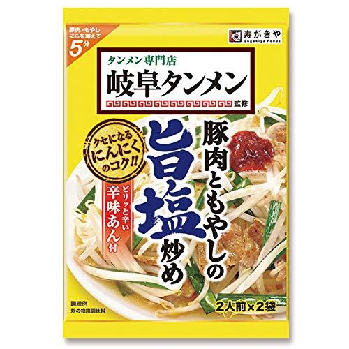 岐阜タンメン 豚肉ともやしの旨塩炒めの素(1袋2人前×2袋入)