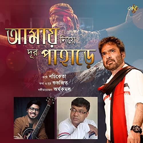 Nachiketa Chakraborty, Shuvajit Paul & Arghya Kamal