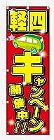 のぼり旗 軽四 キャンペーン開催中 (W600×H1800)車・中古車