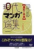 異形の未来 現代マンガ選集 (ちくま文庫)