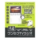 【カイホウジャパン/KAIHOU】 3.2型液晶ディスプレイワンセグTV搭載ラジオ 【品番】 KH-TVR320