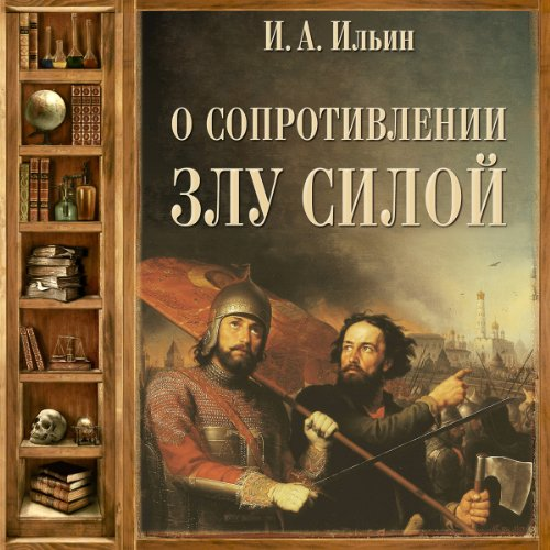 O soprotivlenii zlu siloj audiobook cover art