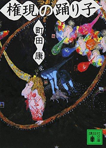 権現の踊り子 (講談社文庫)