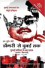 Dongri Se Dubai Tak (Dongri to Dubai: Six Decades of the Mumbai Mafia) (Hindi) Kindle Edition