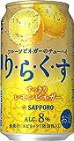 サッポロビール りらくす すっきりレモンビネガー 350ml 24缶