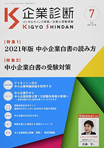 企業診断 2021年 07 月号 [雑誌]
