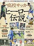 高校サッカー「ヒーロー伝説」―完全保存版 (B・B MOOK 1256)