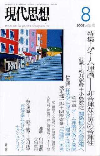 現代思想2008年8月号 特集=ゲーム理論 非合理な世界の合理性