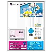 (まとめ買い) ヒサゴ 名刺用紙 名刺・カード 10面 ホワイト イラスト用 20枚入 CJ160S 【×5】
