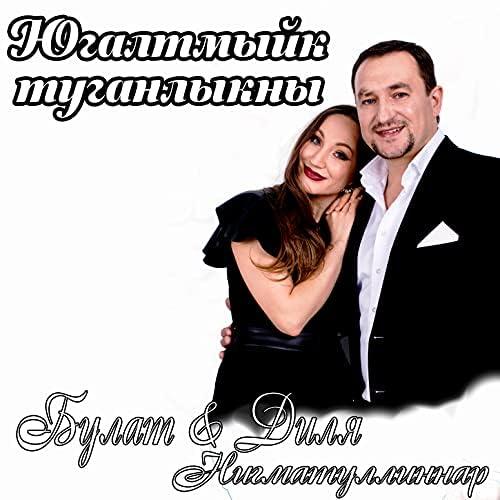 Булат & Диля Нигматуллиннар