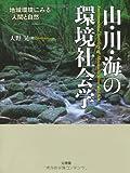 山・川・海の環境社会学―地域環境にみる〈人間と自然〉