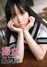 表紙: 撮女 青山りか -High School Girl- | 青山りか