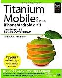Titanium Mobileで開発するiPhone/Androidアプリ JavaScriptによるスマートフォンアプリ開発入門