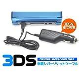 3DS/DSiLL/DSiを車で充電! 車載用シガーソケット充電ケーブル