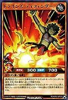 遊戯王ラッシュデュエル RD/KP02-JP019 ドラゴンズ・ディフェンダー R
