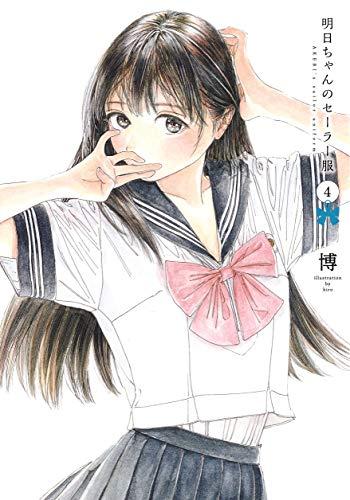 明日ちゃんのセーラー服 4 (ヤングジャンプコミックス)