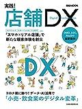 日経MOOK 実践!店舗DX (日本経済新聞出版)