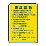 緑十字 管理標識 管理102 整理整頓 050102