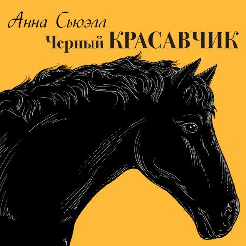 Chernyj Krasavchik audiobook cover art
