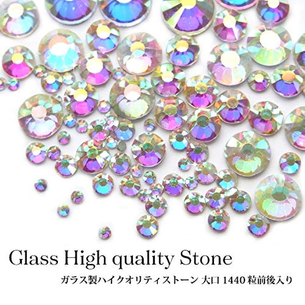 援助円形アルファベットラインストーン 高品質 High quality ガラス ストーン 大口 1440粒前後入り 1.クリスタルAB N00060 1.SS3(約1.4mm)