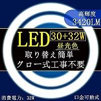led蛍光灯丸型30w形/32w形セット昼光色6000K LEDサークライン LED丸型蛍光灯32W形 (1個セット)