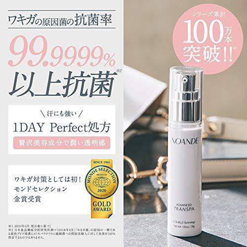 NOANDEノアンデ医薬部外品・女性用ワキガ対策クリーム日本製30g