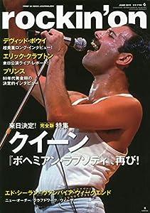 ロッキングオン 2019年 06 月号 [雑誌]の表紙