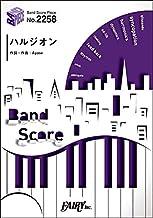 バンドスコアピースBP2258 ハルジオン / YOASOBI