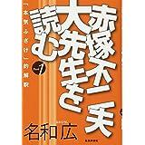 赤塚不二夫大先生を読む―「本気ふざけ」的解釈〈Book1〉 (「本気ふざけ」的解釈 BOOK 1)