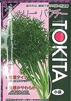 パクチー 種子 ナリー 10ml (シャンツァイ、コリアンダー)
