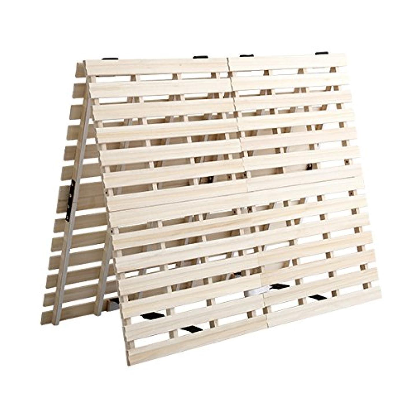 喉が渇いたシェアログすのこマット すのこベッド 2つ折り式 桐仕様(セミダブル)【Coh-ソーン-】 ベッド 折りたたみ 折り畳み すのこベッド 桐 すのこ 二つ折り 木製 湿気