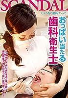 おっぱい当たる歯科衛生士 [DVD]