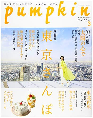 月刊「パンプキン」2021年3月号