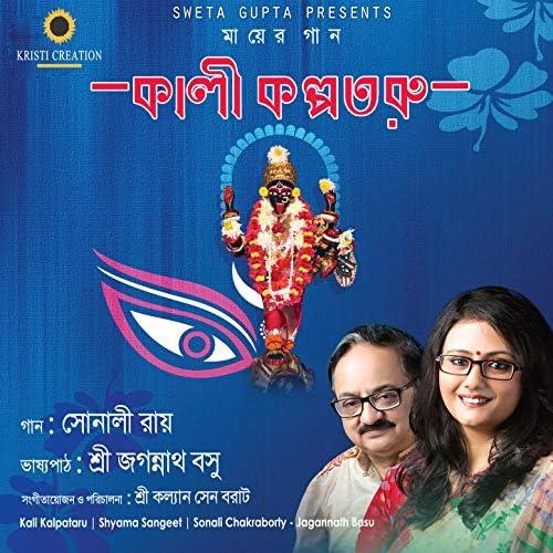 Sonali Chakraborty & Jagannath Basu