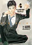 マイホームヒーロー(4) (ヤングマガジンコミックス)