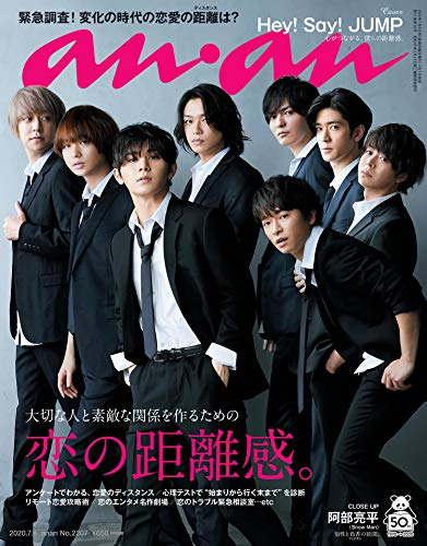 anan(アンアン) 2020/07/08号 No.2207[恋の距離感/Hey! Say! JUMP]